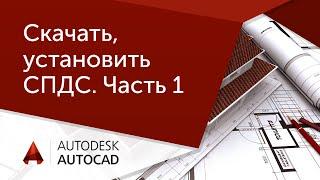 [Урок AutoCAD] СПДС Часть №1. Где скачать и как установить.