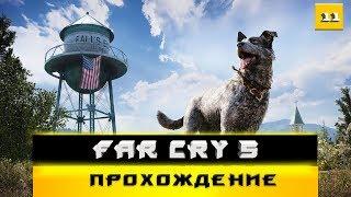 🔴Far Cry 5🔴  прохождение #11