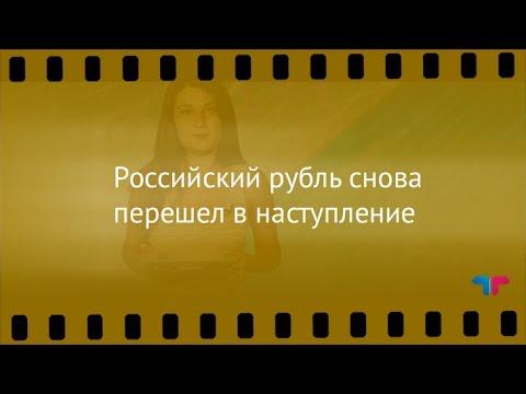 Курс рубля, 29.06.2016: Российский рубль снова перешел в наступление