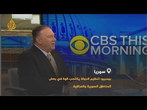 هل تربك عودة تنظيم الدولة حسابات أميركا في سوريا؟  - نشر قبل 12 دقيقة