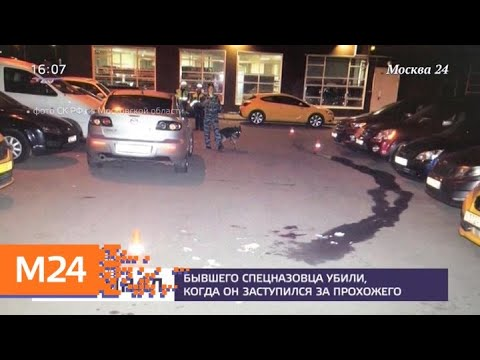 СК установил участников драки, где был убит спецназовец - Москва 24