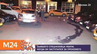 Смотреть видео СК установил участников драки, где был убит спецназовец - Москва 24 онлайн