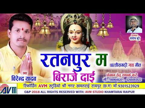 Virendra Yadav   Cg Jas Geet   Ratanpur m Biraje Dai   New Chhattisgarhi Bhakti Song 2018