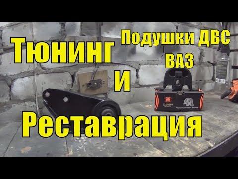 Рестоврация - Тюнинг Подушек ДВС