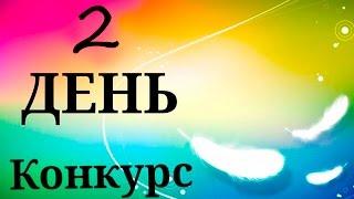 КОНКУРС ВИКТОРИНА день 2