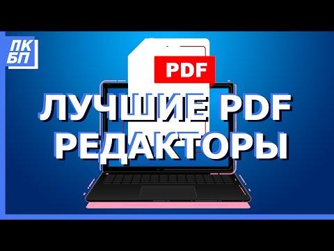 ТОП3 Лучшие PDF Редакторы 2021