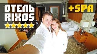 Обзор  номера 5 звезд за 7к отеля Риксос // Rixos Hotel на высоте 1км // Обзор СПА, шведского стола
