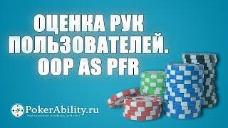 Покер обучение | Оценка рук пользователей. Oop As Pfr