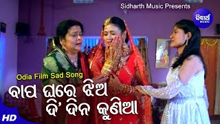 Bapa Ghare Jhia Di Dina Kunia -Sad Film Song | Md.Aziz | Archita,Budhaditya,Pakruti | Sidharth Music