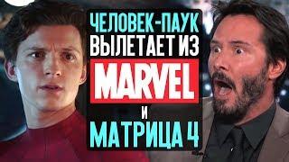 Человек-паук вылетает из Марвел, Матрица 4, Робокоп и др - Новости кино