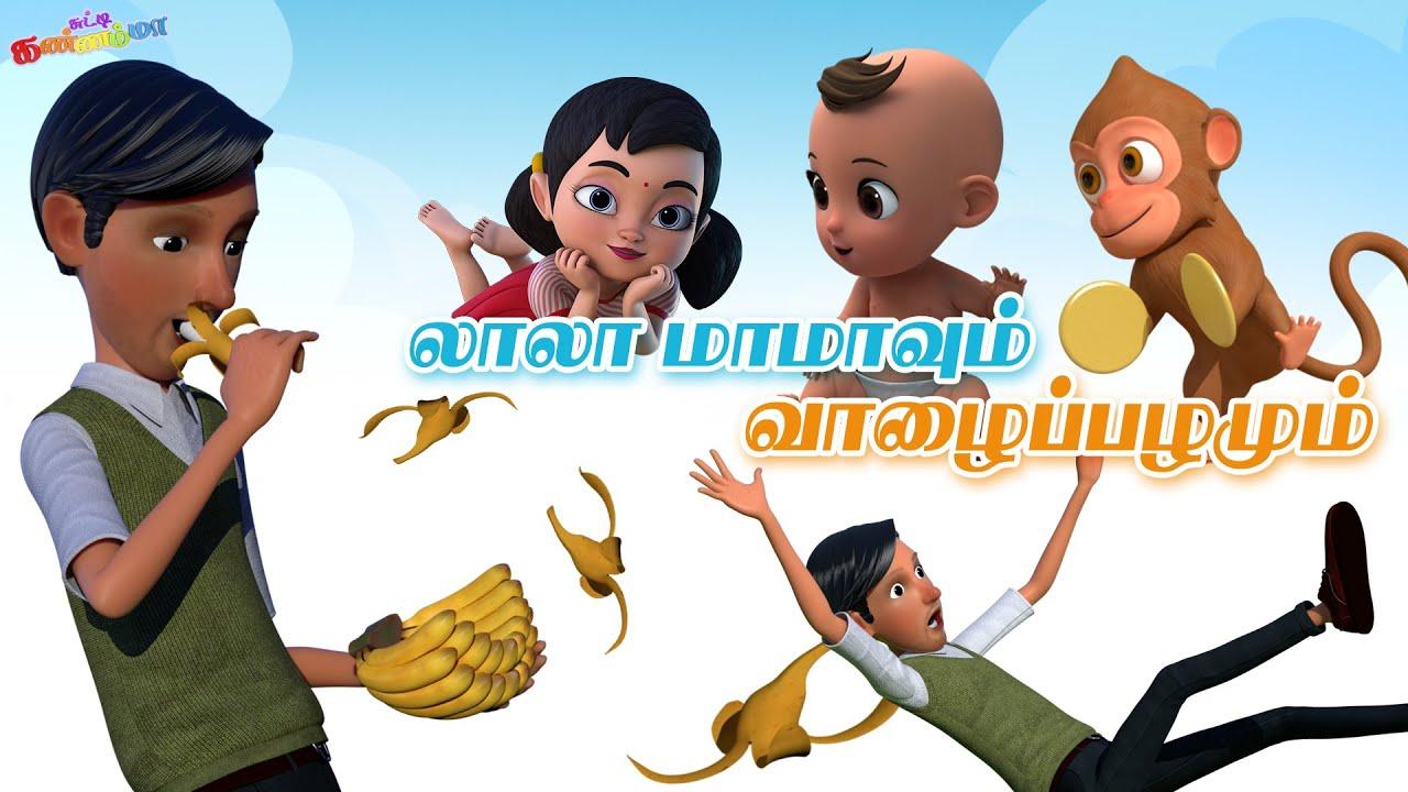 லாலா மாமாவும் வாழைப்பழமும் சுட்டி கண்ணம்மா தமிழ் குழந்தை பாடல் Lala Mama 🍌 Tamil Rhymes for Children