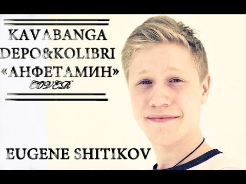 текст песни самовыдуманый рай. kavabanga & Depo & kolibri - Самовыдуманый Рай (Украинский) скачать песню композицию