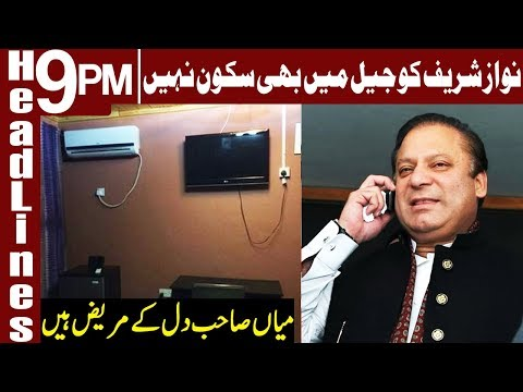 Double trouble for Nawaz Sharif in Adiala Jail | Headlines & Bulettin 9 PM | 16 July 2018 | Express