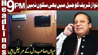 Double trouble for Nawaz Sharif in Adiala Jail | Headlines & Bulettin 9 PM | 16 July 2018 | Express