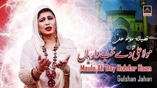 Qasida Maula Ali Day Hubdar Haan - Gulshan Jahan - 2019.mp3