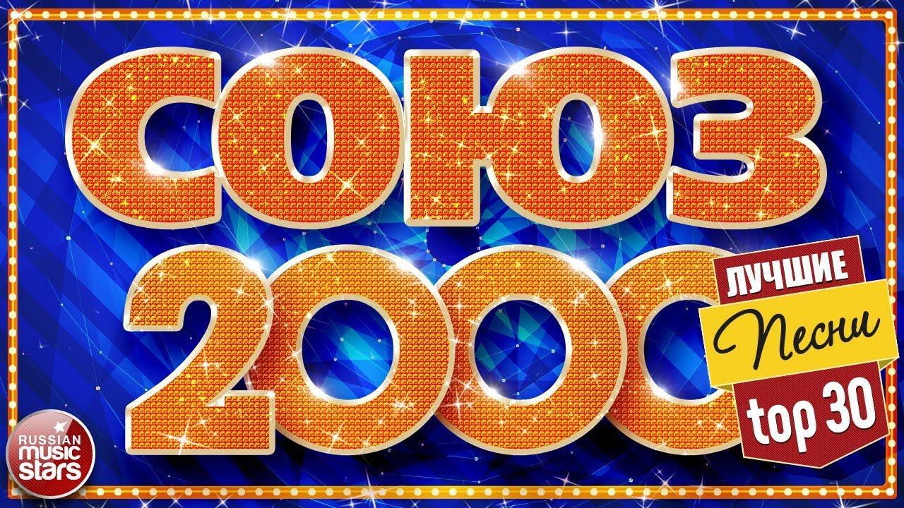 Скачать песни 2000 года.