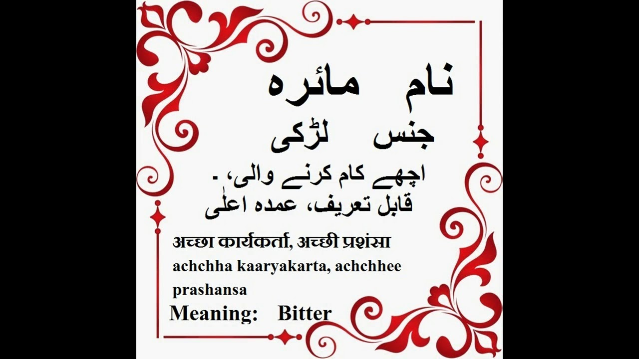 Slot Meaning In Urdu.Slot Meaning in English to Urdu is سوراخ, as written in Urdu and Sorakh, as written in Roman Urdu.There are many synonyms of Slot which include Aperture, Channel, Cut, Groove, Hole, Niche, Position, Recess, Slit, Socket, Space, Time, Vacancy, etc.