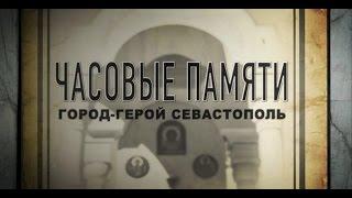 Город-Герой Севастополь(«Молчаливое эхо войны» - так ветераны органов госбезопасности именуют свой проект по увековечиванию памят..., 2014-10-28T11:15:45.000Z)