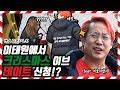 (VLOG) 그랜드 하얏트 서울, 스테이크 하우스에서 크리스마스 이브 데이트, 지안 브이로그