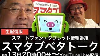 スマタブベタトークvol.179 モバイルを中心としたIT情報番組 2016年5月1...