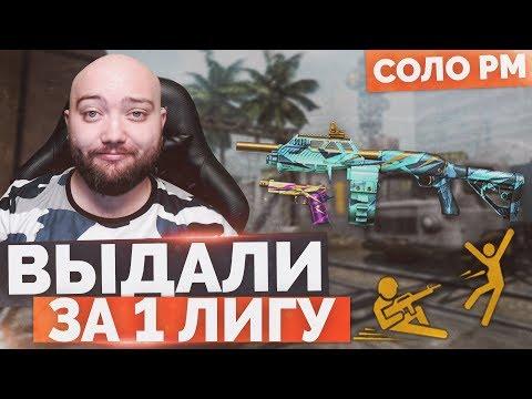 WarFace 🔘 ВЫДАЛИ ЗА ПЕРВУЮ ЛИГУ 🔘 СОЛО РМ - САПФИР thumbnail
