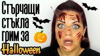 Забити в кожата стъкла - грим за Halloween | Bobismakeup