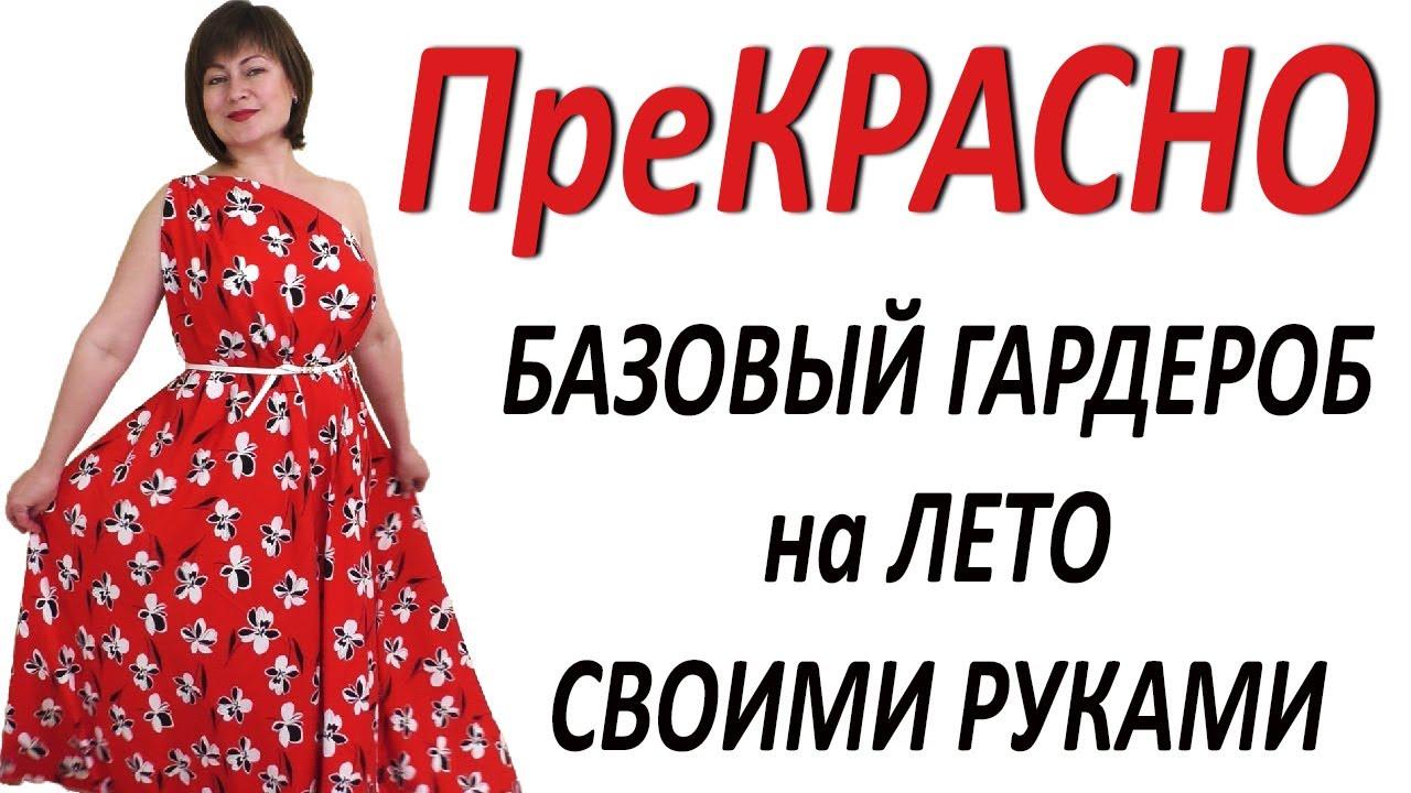 Обзор тканей интернет-магазина Джулия Ткани Летнее платье своими руками