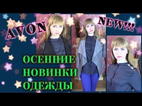 Осенние новинки одежды AVON: Жакет, блузка, новые джегинсы