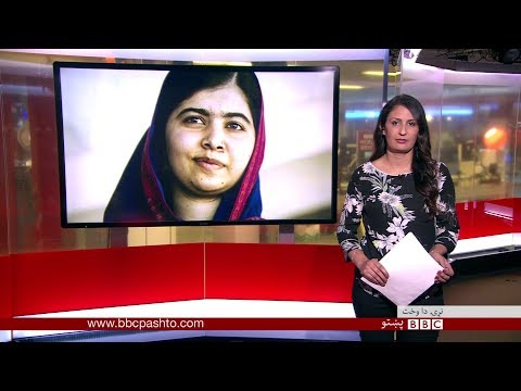 BBC Pashto TV, Naray Da Wakht: 30 Mar 2018