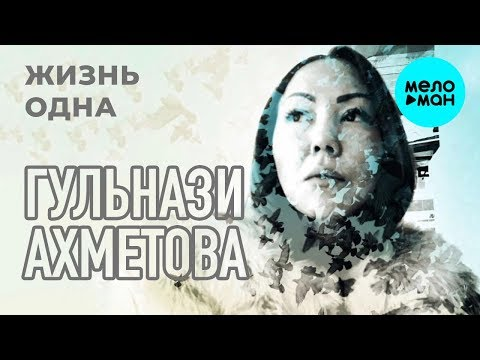 Гульнази Ахметова - Жизнь одна (Single 2019)