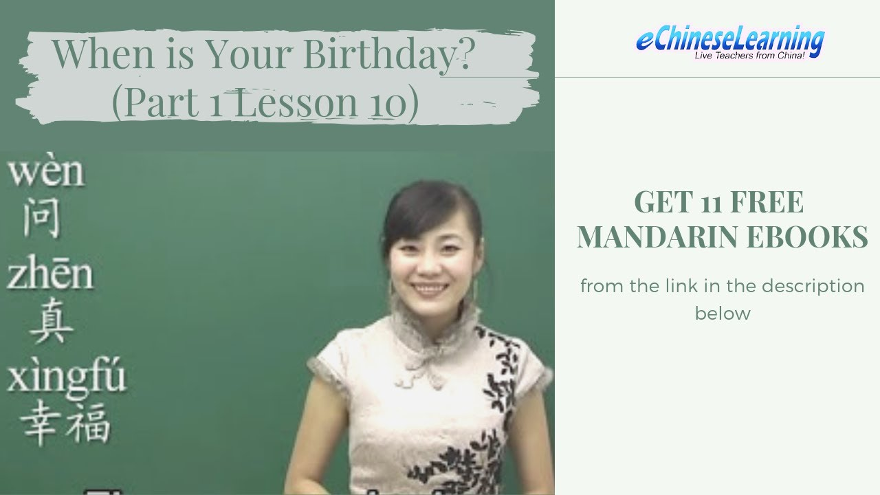 Beginner Mandarin Chinese Lesson When Is Your Birthday Part 1 Lesson 10 With Echineselearning Youtube