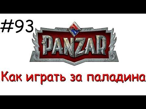 видео: panzar s1e93 Как играть за паладина