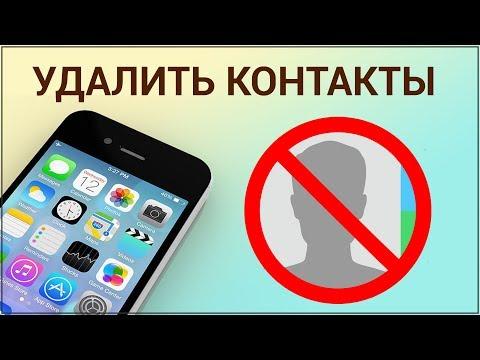 Как удалить приложение с айфона se полностью