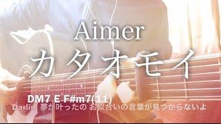 【弾き語り】カタオモイ / Aimer(エメ)【コード歌詞付き】androp 内澤崇仁 プロデュース