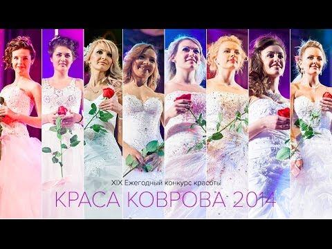 """GKTV на конкурсе """"Краса Коврова 2014"""""""