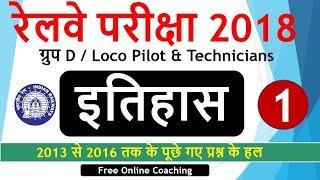 Railway Group D/ALP Preparation | History Questions- 01 | Online Coaching History | इतिहास के प्रश्न