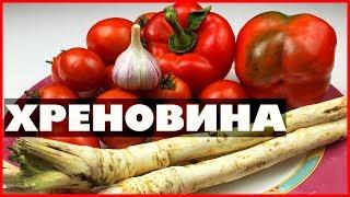 ХРЕНОВИНА без варки русский соус на зиму ПРАВИЛЬНАЯ ДОМАШНЯЯ приправа из помидор и корня хрена