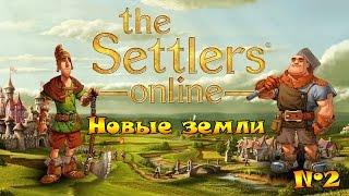 The Settlers Online - Новые земли. Часть 2.