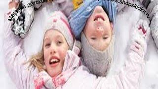 Детская зимняя одежда для девочек(, 2014-12-02T21:20:15.000Z)