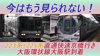今はもう見られない!223系・225系直通快速京橋行き 大阪環状線大阪駅到着