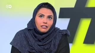 طالبة سعودية في المانيا: