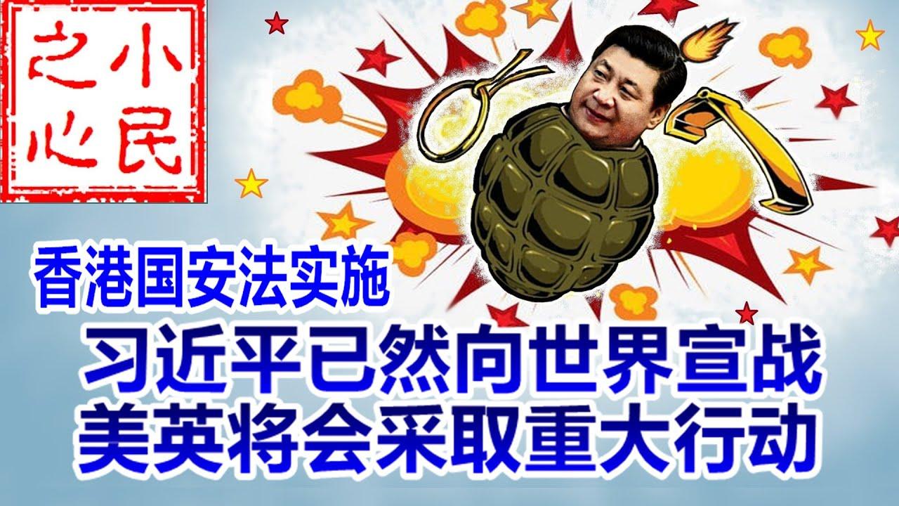 香港国安法实施:习近平已然向世界宣战 美英将会采取重大行动 2020.07.01.611