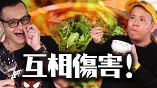 酒肉朋友互相傷害?!火焰高粱牛肉鍋 Kaoliang Liquor Beef hot pot|Feat.恩熙俊 aka MC Jeng|Fred吃上癮