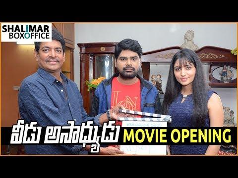 Veedu Asadhyudu Movie Opening || Shalimar Film Express