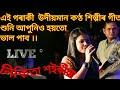 Bogakoi dhunia//Dekhi morom loga//pahual dekati//Mitali Choudhury song// performed by Nikita// Whatsapp Status Video Download Free