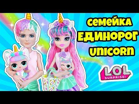 СЕМЕЙКА ЕДИНОРОЖКИ Куклы ЛОЛ Сюрприз! Мультик UNICORN LOL Families Surprise! Распаковка питомцев