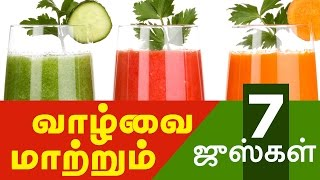 The 7 best healthy juice recipes | for weight loss and calorie burn - tamil health tips more in subscribe our channel : https://goo.gl/fnsn...