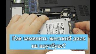 как заменить жесткий диск на ноутбуке? Замена HDD на ноутбуке!