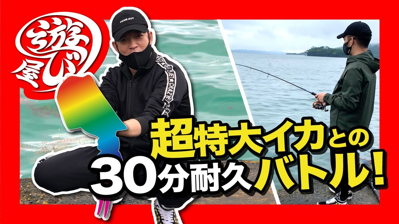 【釣り】超特大イカとの30分耐久バトル!