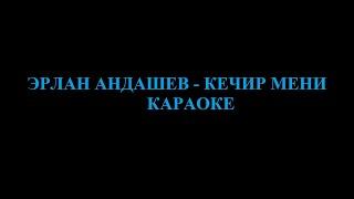 Download lagu Караоке / Эрлан Андашев - Кечир мени